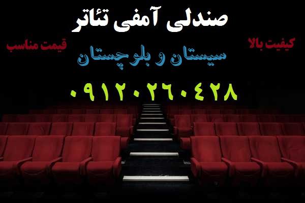 صندلی آمفی تئاتر در سیستان و بلوچستان
