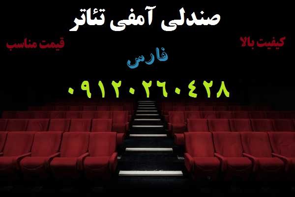 صندلی آمفی تئاتر در فارس