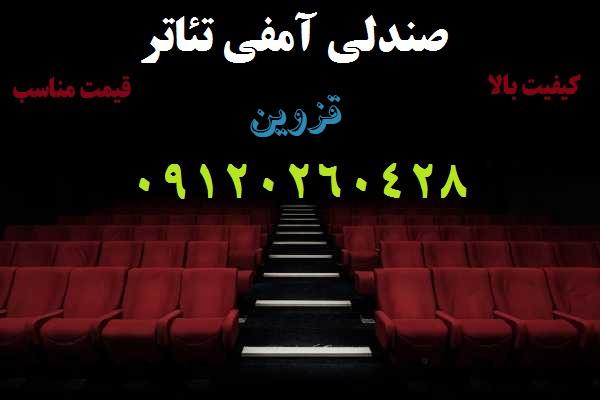 تولید کننده صندلی آمفی تئاتر در قزوین
