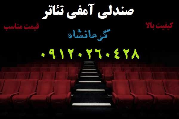 فروش صندلی آمفی تئاتر در کرمانشاه