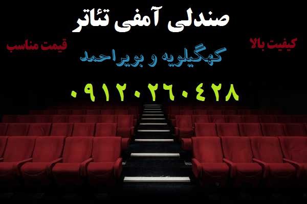 فروش صندلی آمفی تئاتر در کهگیلویه و بویراحمد