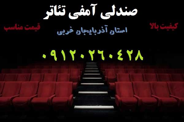 خرید صندلی آمفی تئاتر در آذربایجان غربی