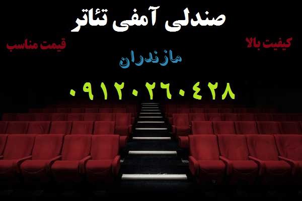 خرید صندلی آمفی تئاتر در مازندران