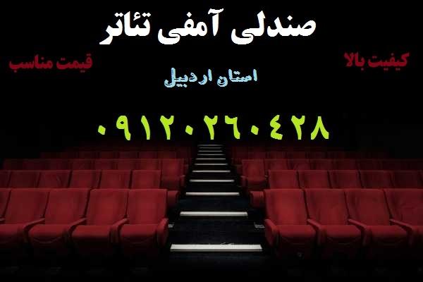 قیمت صندلی آمفی تئاتر در اردبیل