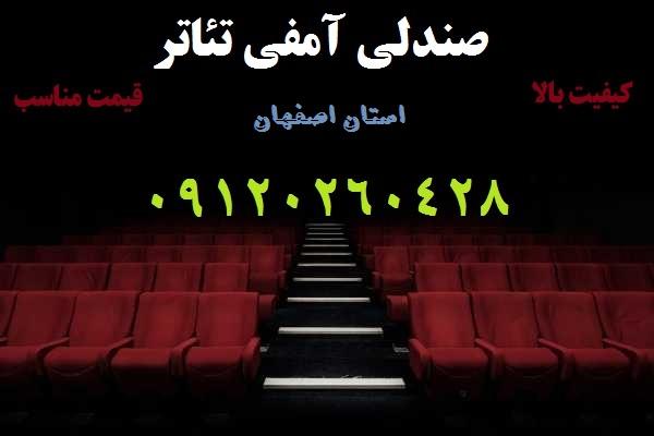 تولید کننده صندلی های آمفی تئاتر در اصفهان
