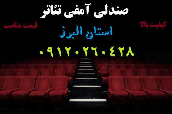 فروش صندلی آمفی تئاتر در البرز