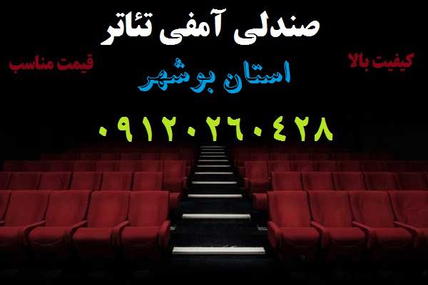 تولید کننده صندلی آمفی تئاتر در ایلام