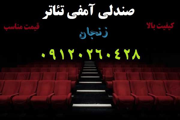 قیمت صندلی آمفی تئاتر در زنجان