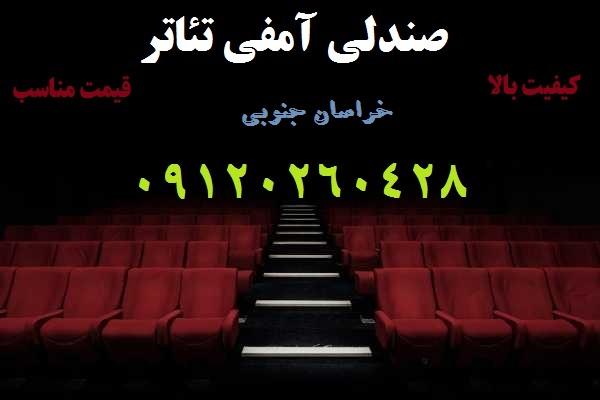 فروش صندلی آمفی تئاتر در خراسان جنوبی