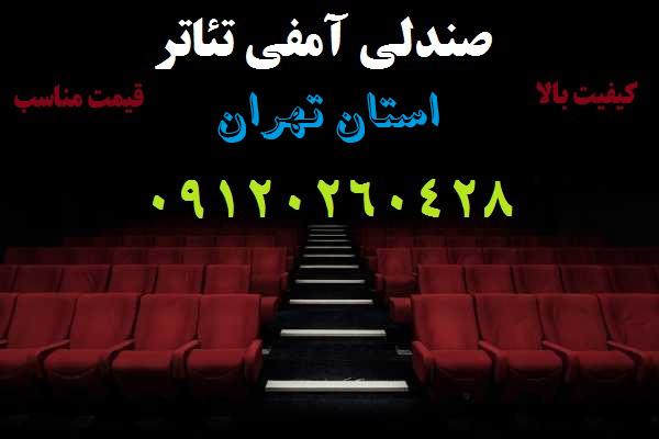 خرید صندلی آمفی تئاتر در تهران