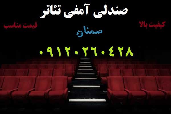 تولید کننده صندلی آمفی تئاتر در سمنان