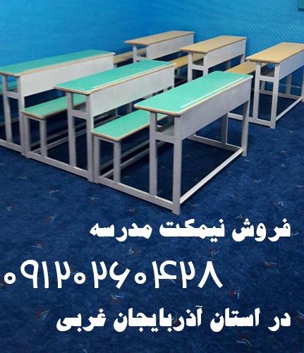 نیمکت مدرسه در آذربایجان غربی