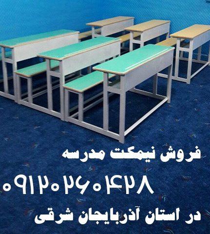 نیمکت مدرسه در آذربایجان شرقی
