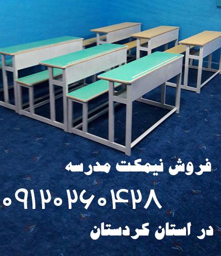 خرید نیمکت مدرسه در کردستان