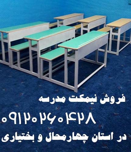 فروش نیمکت مدرسه در چهار محال و بختیاری