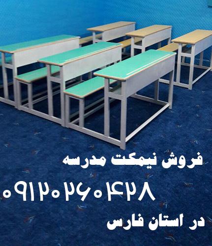 تولید کننده نیمکت مدرسه در فارس