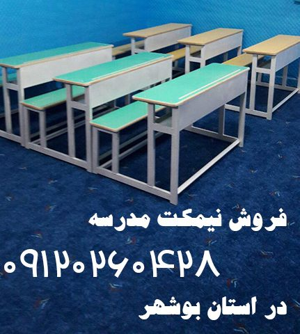 نیمکت مدرسه در بوشهر