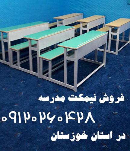 تولید کننده نیمکت مدرسه در خوزستان
