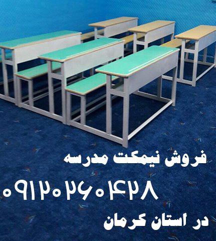 فروش نیمکت مدرسه در کرمان