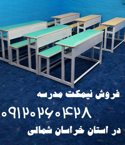 فروش نیمکت مدرسه در خراسان شمالی