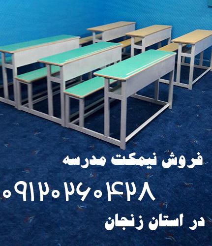 فروش نیمکت مدرسه در زنجان