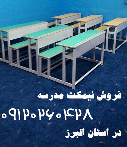 نیمکت مدرسه در البرز