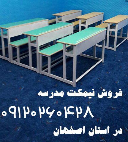 نیمکت مدرسه در اصفهان