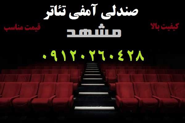 صندلی آمفی تئاتر در مشهد