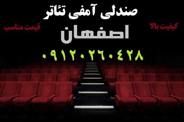 صندلی آمفی تئاتر در اصفهان